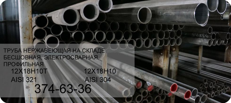 Трубы металлические нержавеющии